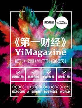 《第一财经 》YiMagazine 全年订阅
