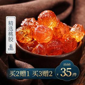 杞利元丨天然野生可食用桃胶 250g 买2送1 买3送2