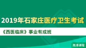 2019年石家庄医疗卫生考试《西医临床》事业有成班