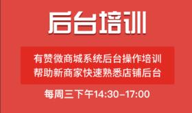 【广西商盟】4月2期后台操作培训
