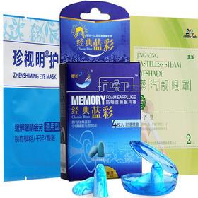 【护眼助好眠套餐】抗噪卫士防噪音睡眠耳塞 4枚+蒸汽靓眼罩 原味 2片+护眼贴 2贴/袋