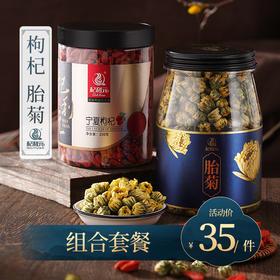 杞利元丨特级宁夏枸杞250g+胎菊花茶70g 清热去火组合 夏季必备