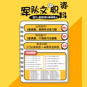 2019军队文职笔试(公共知识+岗位能力)高分资料(电子版)