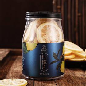 杞利元丨无糖冻干柠檬片125g