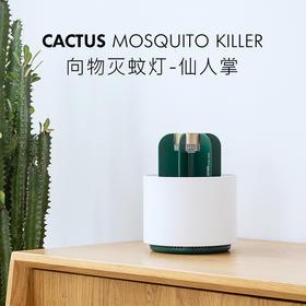 【Ins风格向物仙人掌灭蚊】物理吸入式灭蚊,孕婴放心使用,USB供电自动捕蚊神器!