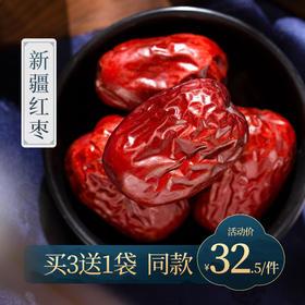杞利元丨新疆大红枣袋装 250g*2袋 买3送1