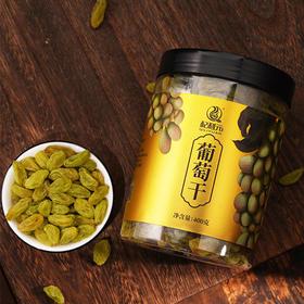 杞利元丨新疆葡萄干 休闲零食  400g罐装