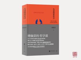 傅佩荣的哲学课 先秦儒家哲学 首印限量赠送完整音频课程! 傅佩荣新作,一本书,一个课堂,一次先秦儒家的真正复兴