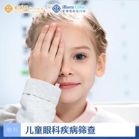 【综】儿童眼科疾病筛查套式计划(仅限3岁以上首次体验)