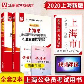 2020上海市公务员 行政职业能力测验+申论 教材 2本装