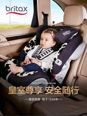 宝得适Britax  全能百变王安全座椅 9个月-12岁