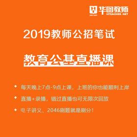 2019年四川教师公招考试-考前提分直播班(电子版讲义)
