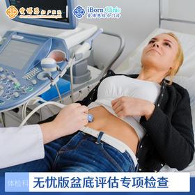【综】无忧版盆底评估专项检查套式计划(仅限首次体验)
