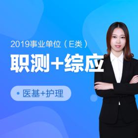 2019事业单位联考E类护理决胜班【职测+综应(医基、护理)】