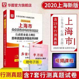 2020华图版--上海市公务员录用考试专用教材--行政职业能力测验历年真题及华图名师详解