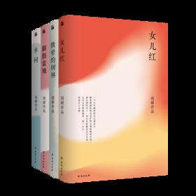 简媜2019精装珍藏版(水问、女儿红、微晕的森林、胭脂盆地)