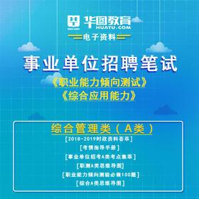 2019贵州事业单位职测+综合(综合管理A类)(领取方式请看商品详情)