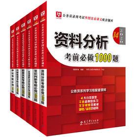 2020(14版)公务员录用考试华图名家讲义配套题库考前必做1000题行测+申论6本套