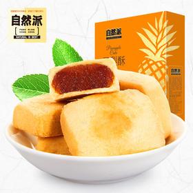 【第2件半价】自然派凤梨酥200g 台湾特产