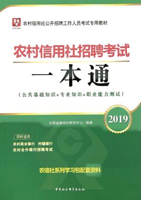 农村信用社招聘考试一本通(2019)