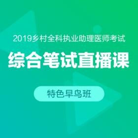 2019乡村全科执业助理医师【综合笔试特色早鸟班】