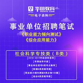 2019贵州事业单位职测+综合(社会科学专技B类)(领取方式请看商品详情)
