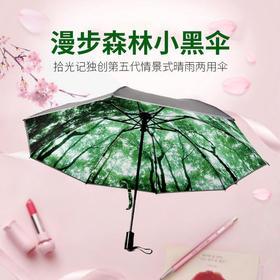【5层防晒 0透光】拾光记全自动晴雨伞 阻挡99.8%紫外线 一键开伞不湿身