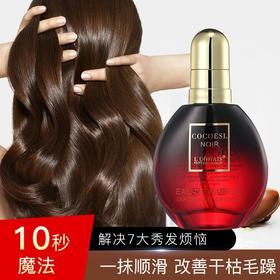 10秒毛躁头发变顺滑【香水去躁护发精油】植物精油 改善干枯、分叉和断发 秀发更黑亮柔顺