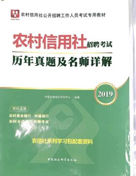 2019农村信用社招聘考试历年真题及名师详解