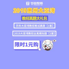 【1元抢购】2019年惠州大亚湾教师1元上岸礼包