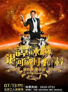 北京站】谭咏麟银河岁月40载巡回演唱会2019-北京站 ENCORE7.13