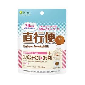 [品牌直发]【改善肠胃环境 提高新陈代谢】日本ISDG直行便颗粒 60粒/袋(iSDG)