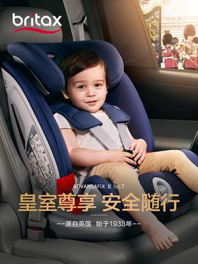 宝得适Britax 百变骑士汽车安全座椅 9个月-12岁