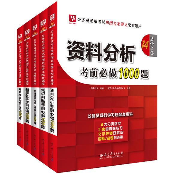 2020华图(14版)公务员录用考试华图名家讲义配套题库考前必做1000题行测5本套