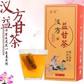 【买3送2】千年古方清肝毒,天然修复肝损伤,汉方益肝茶,清肝茶