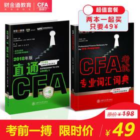 【考前一搏】财金通《直通CFA》一级 二级 CFA中文教材  CFA高频词汇词典