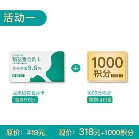 【会员专享】 龙米稻花香月卡:全家省钱吃上新鲜粮