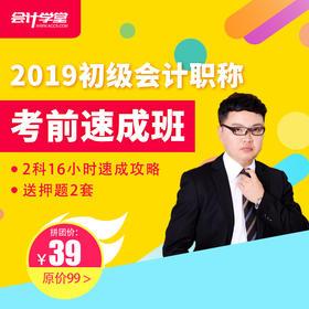 2019初级会计职称考前速成班(购买成功务必联系客服领资料)
