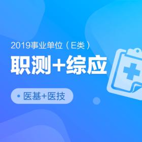 2019事业单位联考E类医技决胜班【职测+综应(医基、医技)】