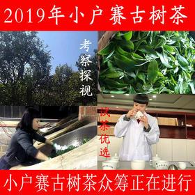 (众筹)2019年小户赛古树春茶