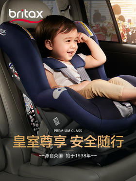 宝得适Britax 头等舱安全座椅 0-4岁
