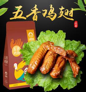 五香鸡翅、油卤鸡脖、麻辣翅根、泡椒鸡爪。云南沙甸风味清真美食,认真做,放心吃!