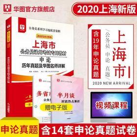 2020华图版--上海市公务员录用考试专用教材--申论历年真题及华图名师详解