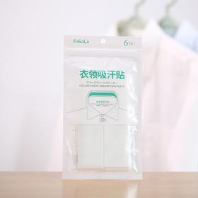 【6片装 让肌肤自由呼吸】FaSoLa贴衣领吸汗贴 充分吸收汗液 保持衣物干爽