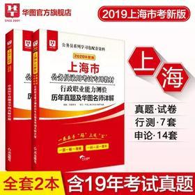 2020华图版--上海省公务员录用考试行测+申论历年真题2本套装
