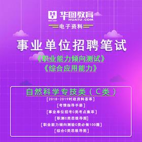2019贵州事业单位职测+综合(自然科学专技C类)(领取方式请看商品详情)
