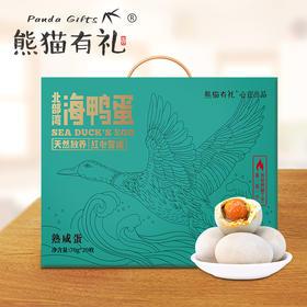 北部湾红树林海鸭蛋礼盒装  天然放养,黄心冒油海鸭蛋(熟)70g*20枚装