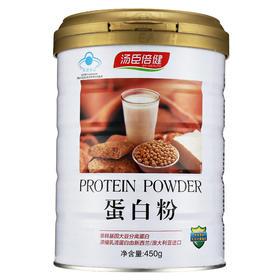 【买一发六】汤臣倍健蛋白粉蛋白质营养粉450g 增强免疫