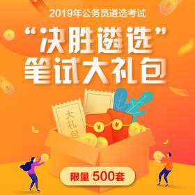 2019年甘肃省公务员遴选考试1元大礼包
