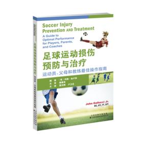 足球运动损伤预防与治疗 天津科技翻译出版社